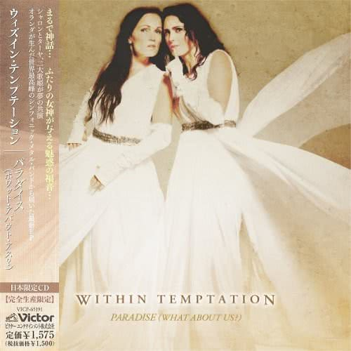 Within Temptation - Paradise (What About Us?) (2013) скачать