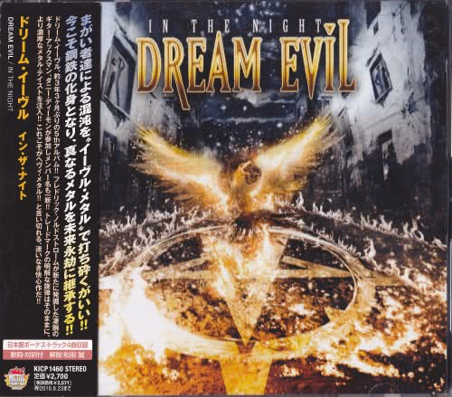 Dream Evil - Dream Evil - In The Night (2010) скачать