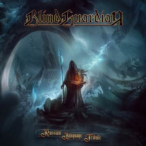 Russian-language Tribute to Blind Guardian (2018-2021)